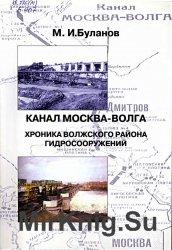 Канал Москва-Волга. Хроника Волжского района гидросооружений