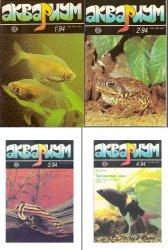 Аквариум №1-4 1994