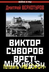 """Виктор Суворов врет! Потопить """"Ледокол"""""""