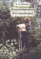 Бесконтактное пчеловодство