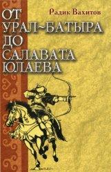 От Урал-батыра до Салавата Юлаева: Исторические этюды