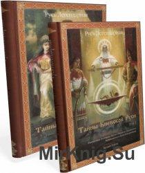 Тайны Киевской Руси. 2 тома