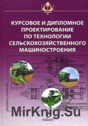 Дипломное проектирование автотранспортных предприятий Мир книг  Курсовое и дипломное проектирование по технологии сельскохозяйственного машиностроения