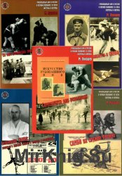 Рукопашный бой в России в первой половине XX века. В 5-ти книгах