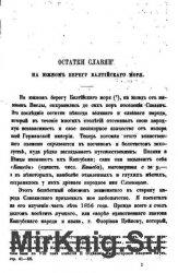 Остатки славян на Южном берегу Балтийского моря