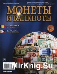 Монеты и Банкноты №-207