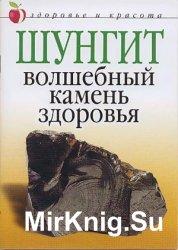 Шунгит – волшебный камень здоровья
