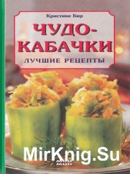 Чудо кабачки. Лучшие рецепты
