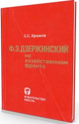 Ф.Э. Дзержинский на хозяйственном фронте