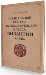 Социальный состав господствующего класса Византии XI-XII вв