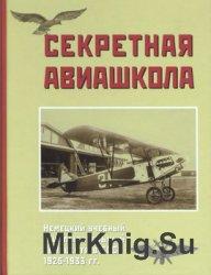 Секретная авиашкола: Немецкий учебный и испытательный авиацентр в СССР 1925 ...