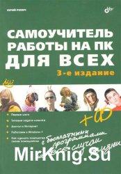 Самоучитель работы на ПК для всех (3-е издание). (+CD)