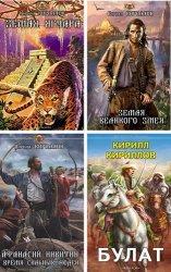 Кириллов Кирилл - Собрание из 6 произведений