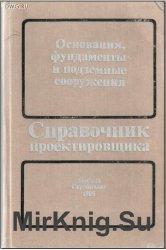 Справочник проектировщика. Основания, фундаменты и подземные сооружения