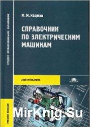 Справочник по электрическим машинам