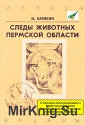 Следы животных Пермской области: полевой определитель