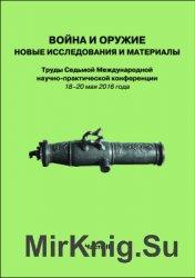 Война и оружие. Новые исследования и материалы 2016. Часть 2