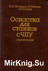 Оснастка для станков с ЧПУ. Справочник