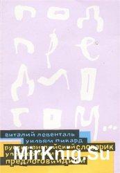 Под предлогом… Русско-английский словарик употребления предлогов и идиом