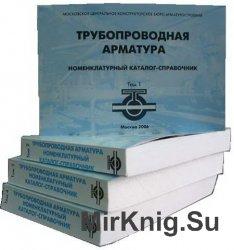 Трубопроводная арматура. Номенклатурный каталог-справочник в 4-х томах