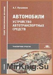 Автомобили. Устройство автотранспортных средств