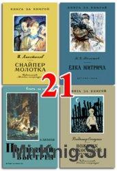Книга за книгой - Часть 21
