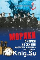 Моряки: очерки из жизни морского офицера 1897-1905 гг.