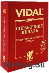 Vidal 2009. Справочник Видаль. Лекарственные препараты в России