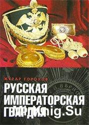 Русская императорская гвардия