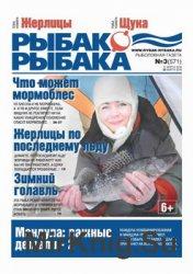 Рыбак рыбака №3 2016