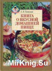Книга о вкусной домашней пище (2007)