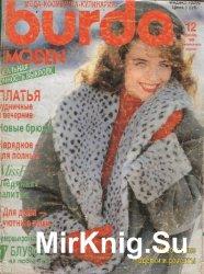Burda moden №12 1989