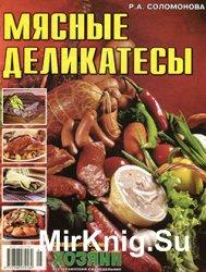 Мясные деликатесы. СВ газеты «Хозяин» № 5, 2016
