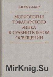 Морфология тофаларского языка в сравнительном освещении