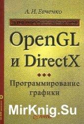 OpenGL и DirectX. Программирование графики (+CD)