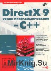 DirectX 9. Уроки программирования на С++ (+CD)