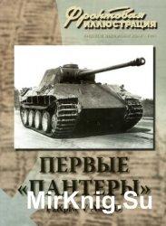 Первые Пантеры Pz.Кpfw V Ausf.D (Фронтовая иллюстрация)