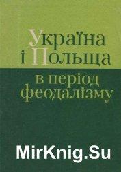 Україна і Польща в період феодалізму