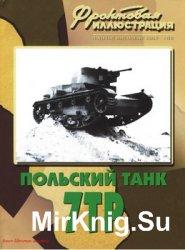 Польский танк 7TP (Фронтовая иллюстрация)