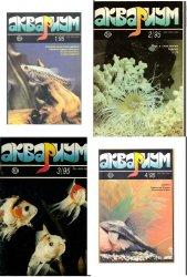 Аквариум №1-4 1995