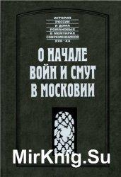 О начале войн и смут в Московии