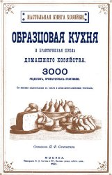 Образцовая кухня и практическая школа домашнего хозяйства. 3000 рецептов