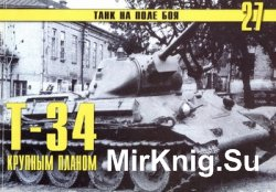 Т-34 крупным планом (Танк на поле боя №27)