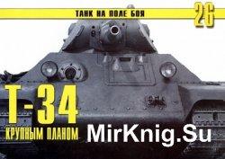 Т-34 крупным планом (Танк на поле боя №26)