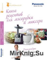 Книга рецептов для мясорубки и миксера Panasonic