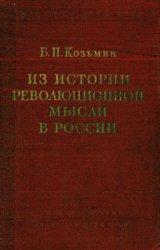 Из истории революционной мысли в России. Избранные труды