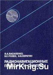 Радионавигационные приборы и системы