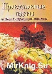 Православные посты: история, традиции, питание