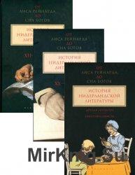 """От """"Лиса Рейнарда"""" до """"Сна богов"""". История нидерландской литературы. В  ..."""