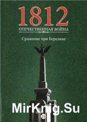 1812. Отечественная война. № 24. Сражение при Березине